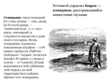 Вотчиной управлял боярин — огнищанин, распоряжавшийся княжескими тиунами. Огн...