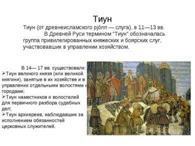 В 14— 17 вв. существовали: Тиун великого князя (или великой княгини), занятые...