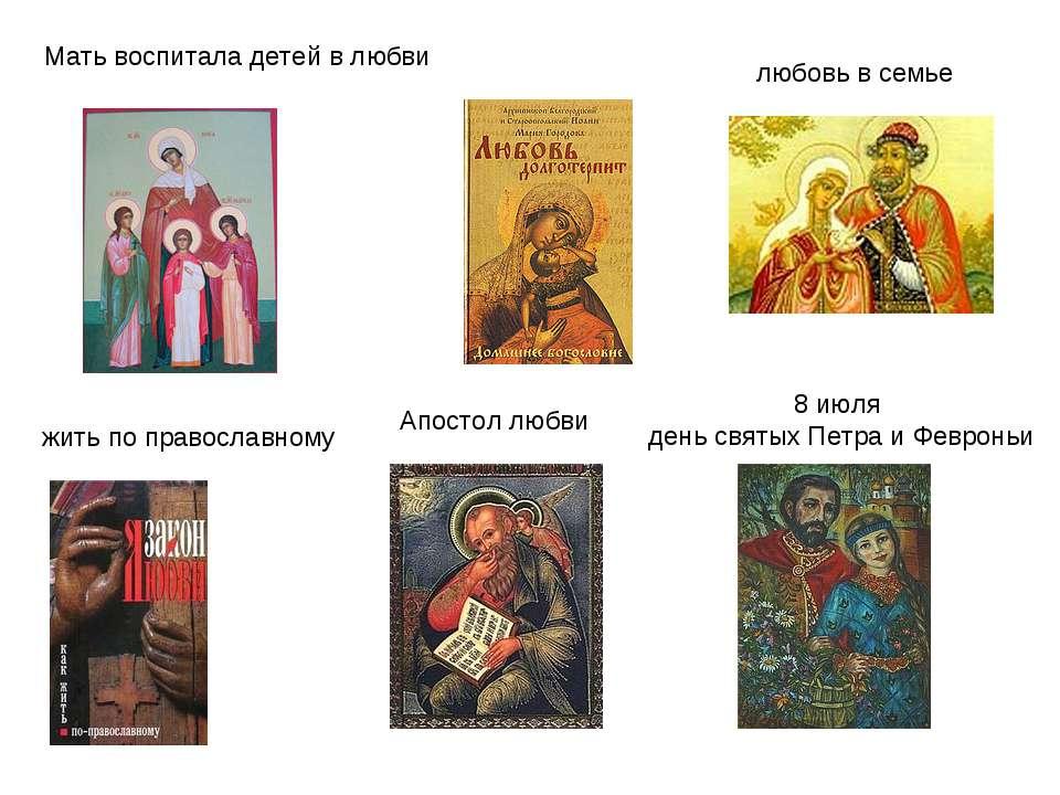 Мать воспитала детей в любви любовь в семье жить по православному Апостол люб...