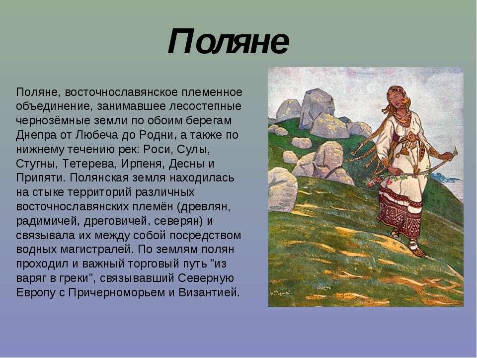 Поляне, восточнославянское племенное объединение, занимавшее лесостепные черн...