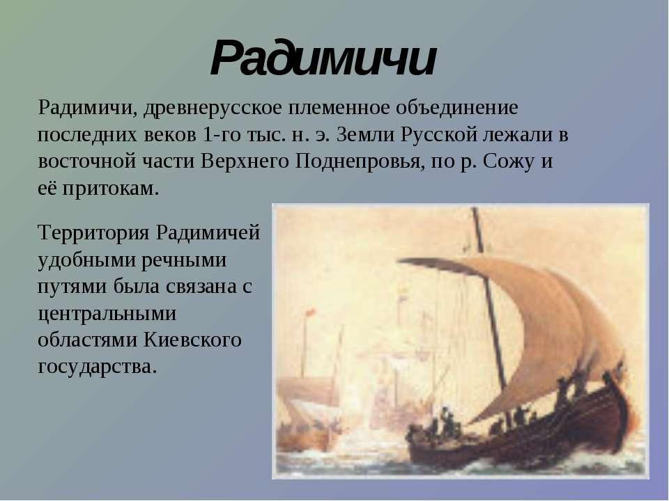 Территория Радимичей удобными речными путями была связана с центральными обла...