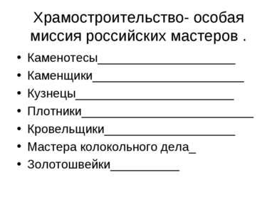 Храмостроительство- особая миссия российских мастеров . Каменотесы___________...