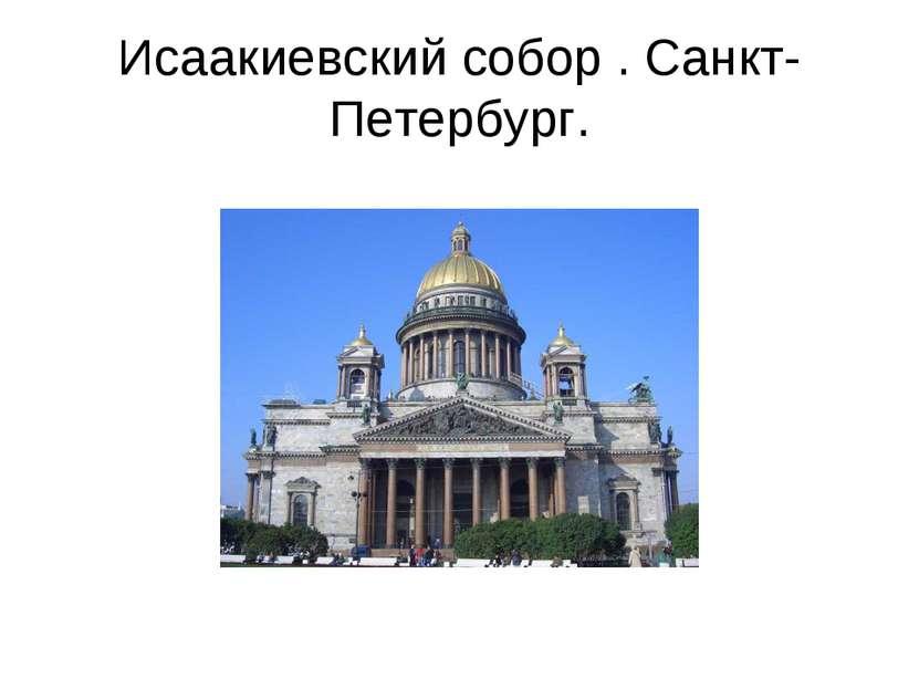 Исаакиевский собор . Санкт-Петербург.