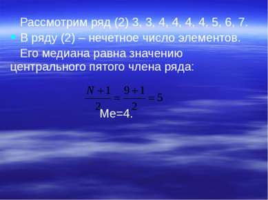 Рассмотрим ряд (2) 3, 3, 4, 4, 4, 4, 5, 6, 7. В ряду (2) – нечетное число эле...