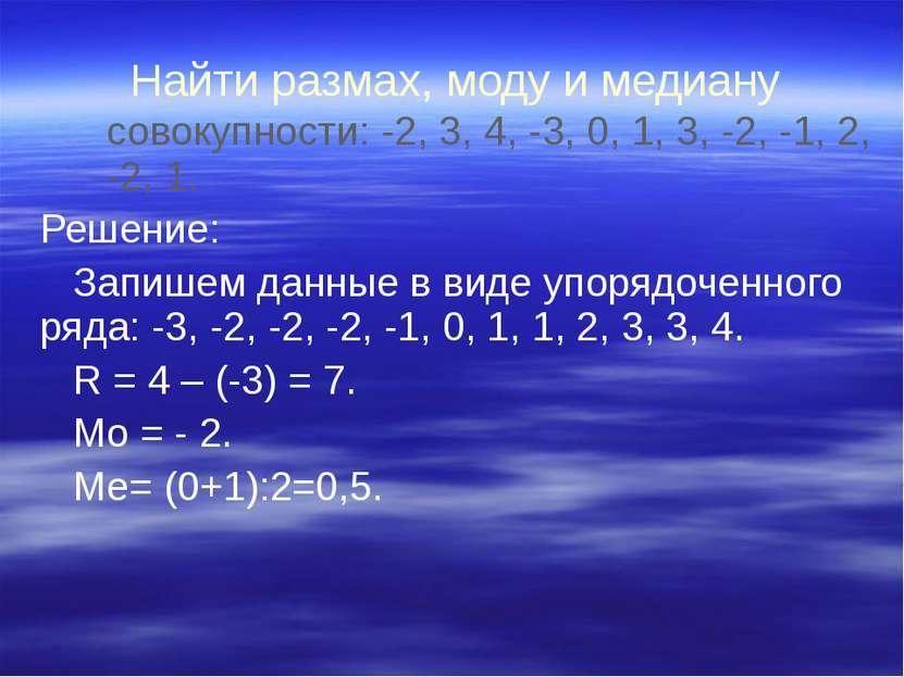 Найти размах, моду и медиану совокупности: -2, 3, 4, -3, 0, 1, 3, -2, -1, 2, ...