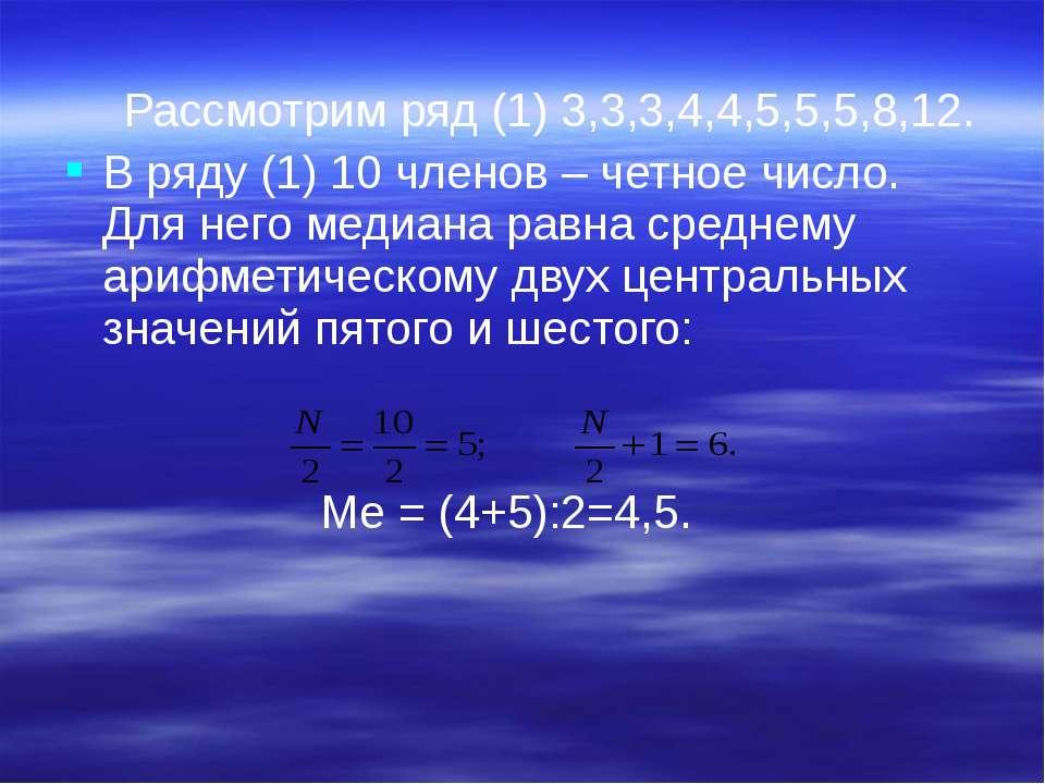 Рассмотрим ряд (1) 3,3,3,4,4,5,5,5,8,12. В ряду (1) 10 членов – четное число....