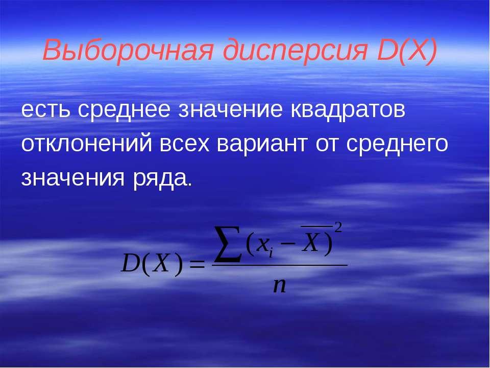 Выборочная дисперсия D(Х) есть среднее значение квадратов отклонений всех вар...