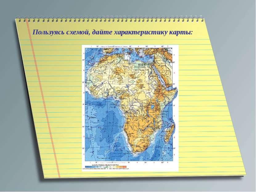 Пользуясь схемой, дайте характеристику карты: