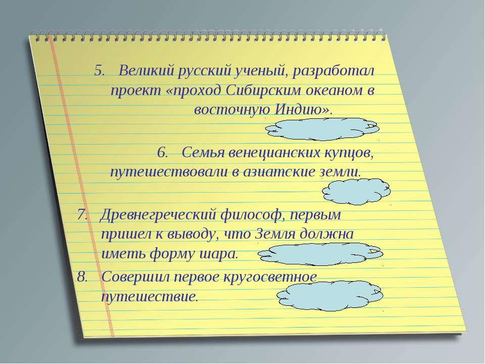 Великий русский ученый, разработал проект «проход Сибирским океаном в восточн...
