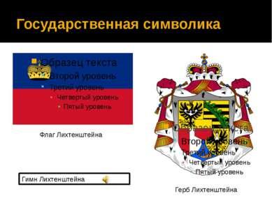 Государственная символика Флаг Лихтенштейна Герб Лихтенштейна Гимн Лихтенштейна