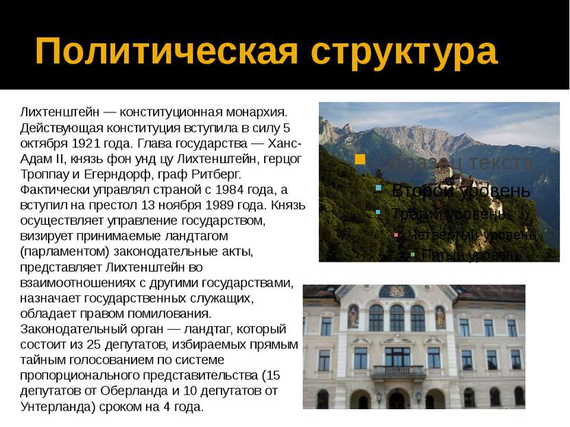 Политическая структура Лихтенштейн— конституционная монархия. Действующая ко...