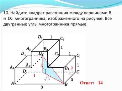 1 1 2 Ответ: 14