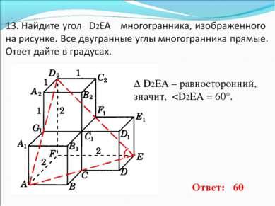 Δ D2EA – равносторонний, значит,