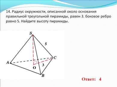 3 5 Ответ: 4