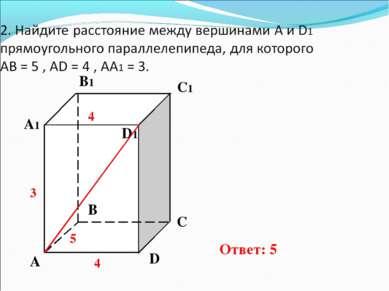 Ответ: 5 5 4 3 4