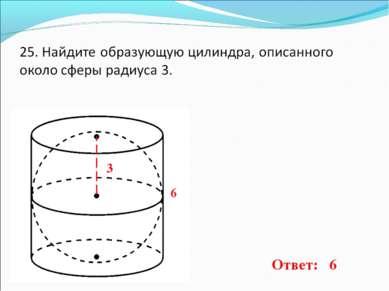 3 6 Ответ: 6