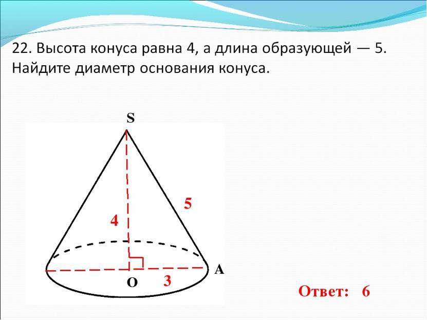 4 5 3 S O A Ответ: 6