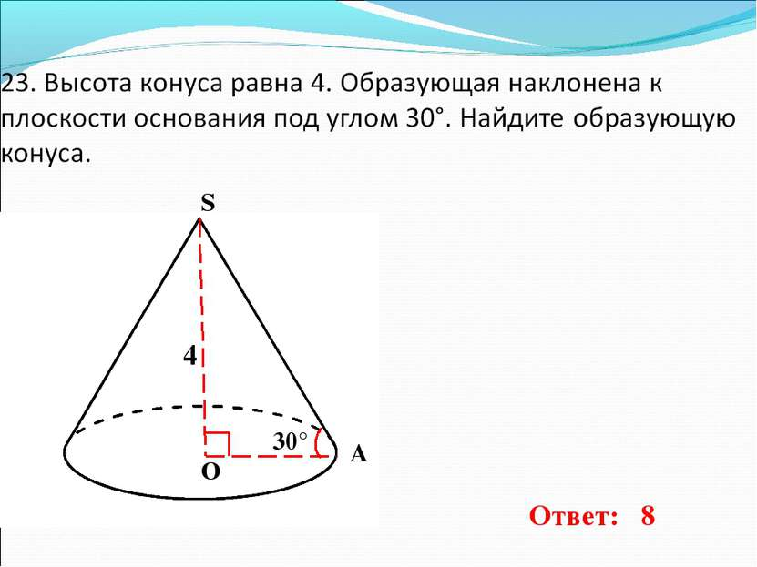 4 30° Ответ: 8 S О А
