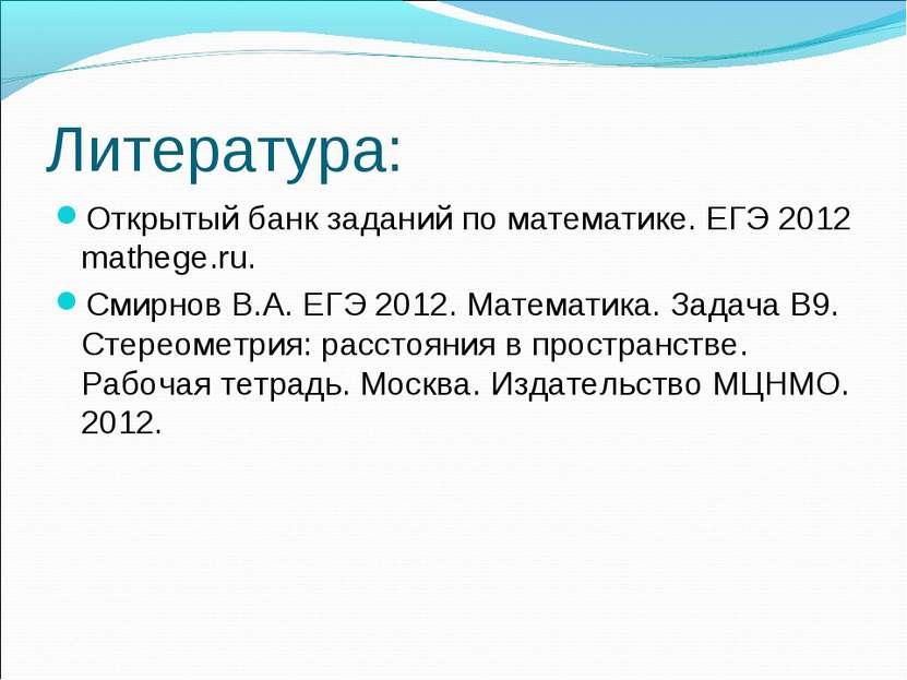 Литература: Открытый банк заданий по математике. ЕГЭ 2012 mathege.ru. Смирнов...