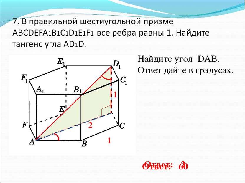 1 1 2 Ответ: 2 Найдите угол DAB. Ответ дайте в градусах. Ответ: 60