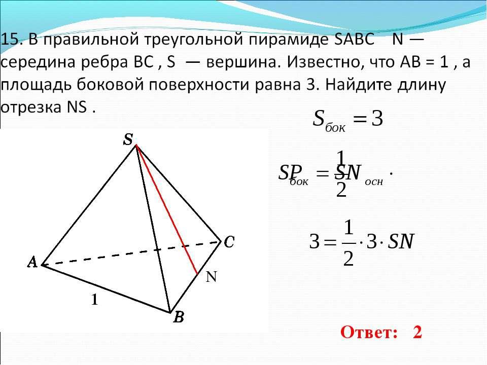 N 1 Ответ: 2