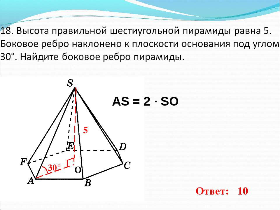 5 30° О AS = 2 · SO Ответ: 10