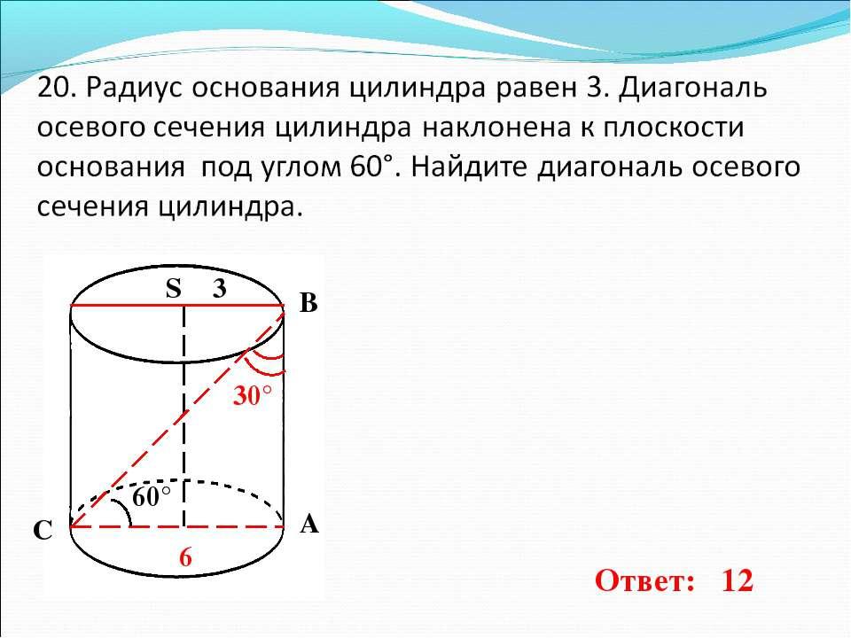 3 60° 6 30° Ответ: 12 S В А С