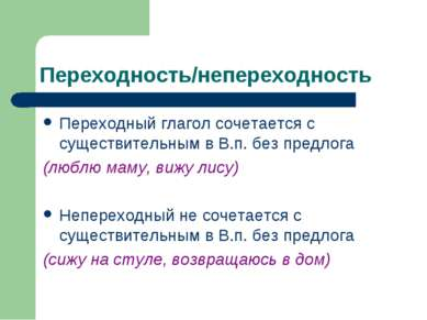 Переходность/непереходность Переходный глагол сочетается с существительным в ...