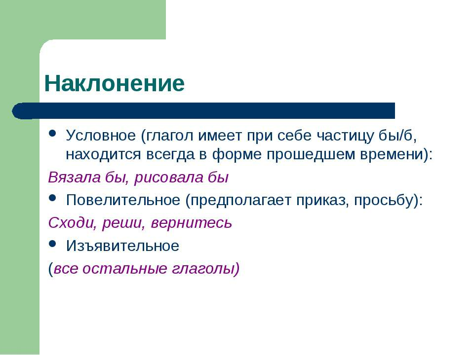 Наклонение Условное (глагол имеет при себе частицу бы/б, находится всегда в ф...