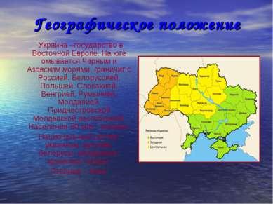 Географическое положение Украина –государство в Восточной Европе. На юге омыв...