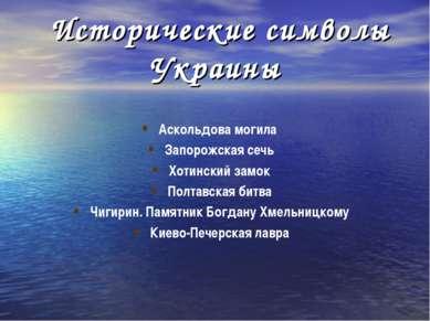 Исторические символы Украины Аскольдова могила Запорожская сечь Хотинский зам...