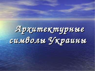 Архитектурные символы Украины
