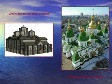 Десятинная церковь в Киеве Софийский собор в Киеве