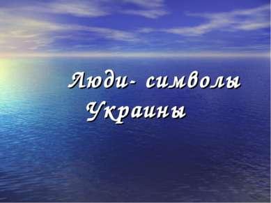 Люди- символы Украины