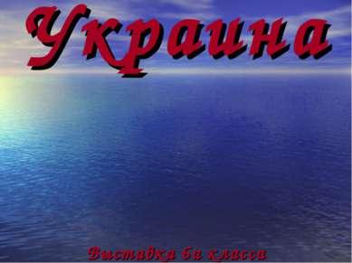 Украина Выставка 6а класса