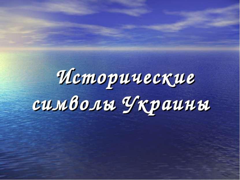 Исторические символы Украины
