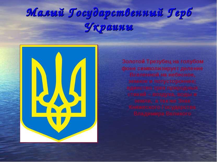 Малый Государственный Герб Украины Золотой Трезубец на голубом фоне символизи...