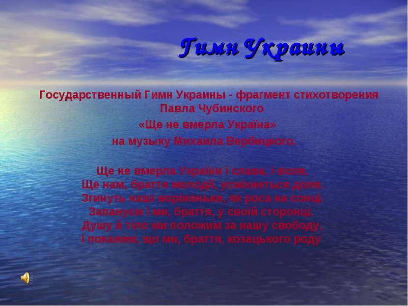 Гимн Украины Государственный Гимн Украины - фрагмент стихотворения Павла Чуби...