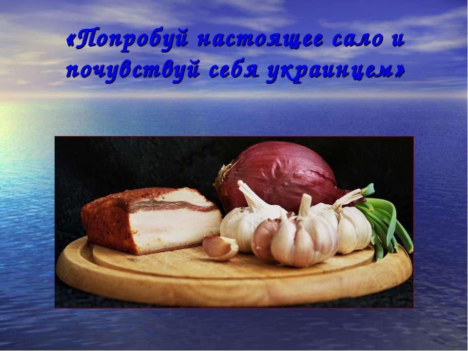 «Попробуй настоящее сало и почувствуй себя украинцем»