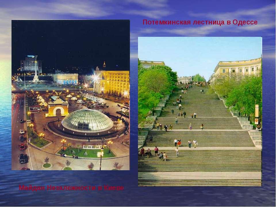Майдан Незалежности в Киеве Потемкинская лестница в Одессе