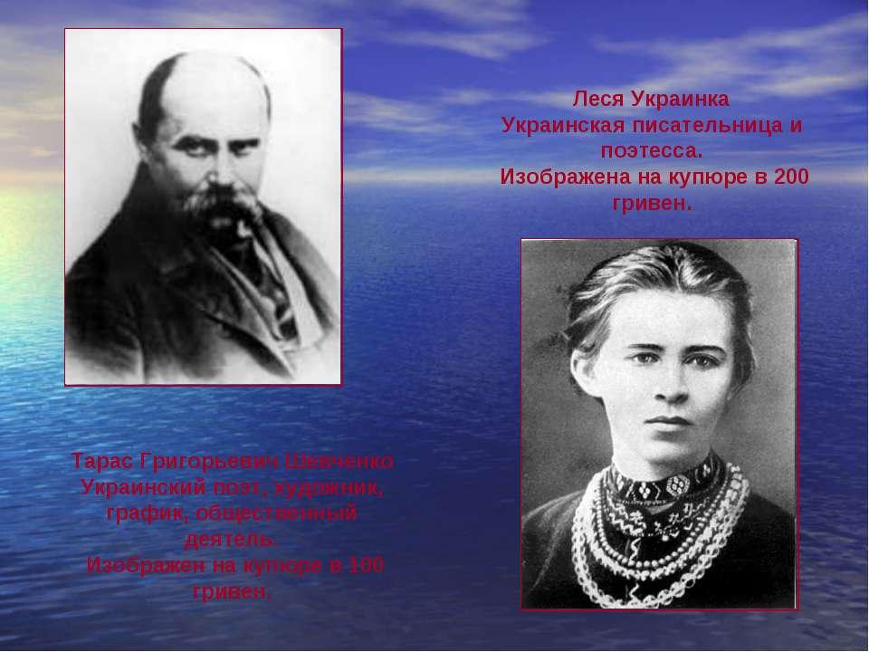 Тарас Григорьевич Шевченко Украинский поэт, художник, график, общественный де...