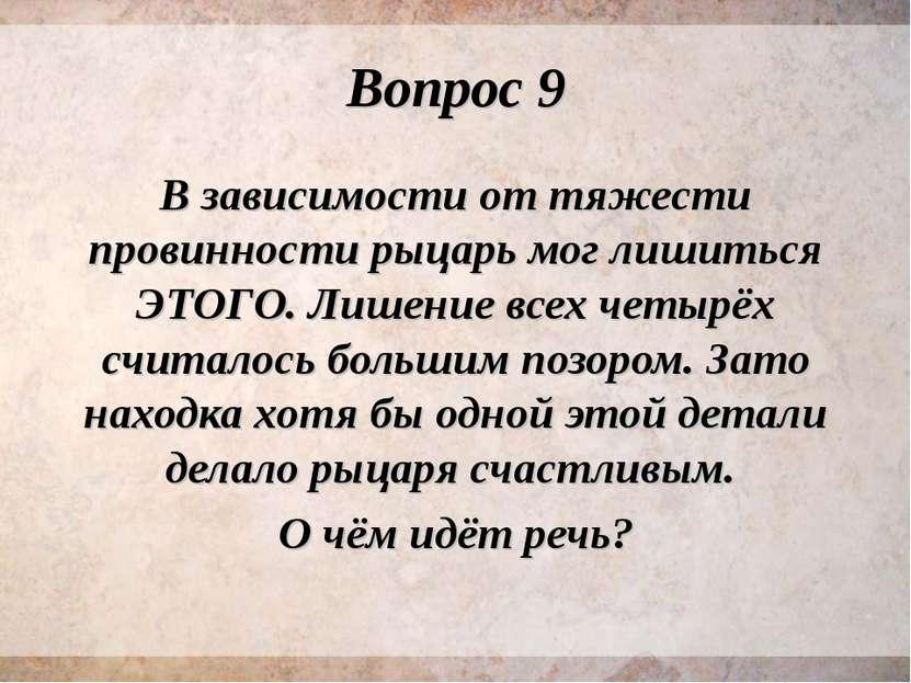Вопрос 9 В зависимости от тяжести провинности рыцарь мог лишиться ЭТОГО. Лише...