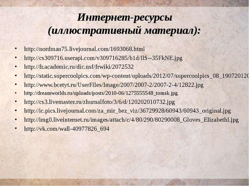 Интернет-ресурсы (иллюстративный материал): http://nordman75.livejournal.com/...
