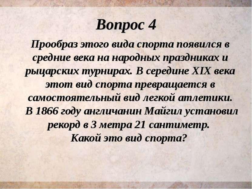 Вопрос 4 Прообраз этого вида спорта появился в средние века на народных празд...