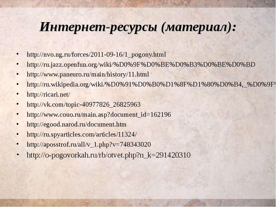 Интернет-ресурсы (материал): http://nvo.ng.ru/forces/2011-09-16/1_pogony.html...