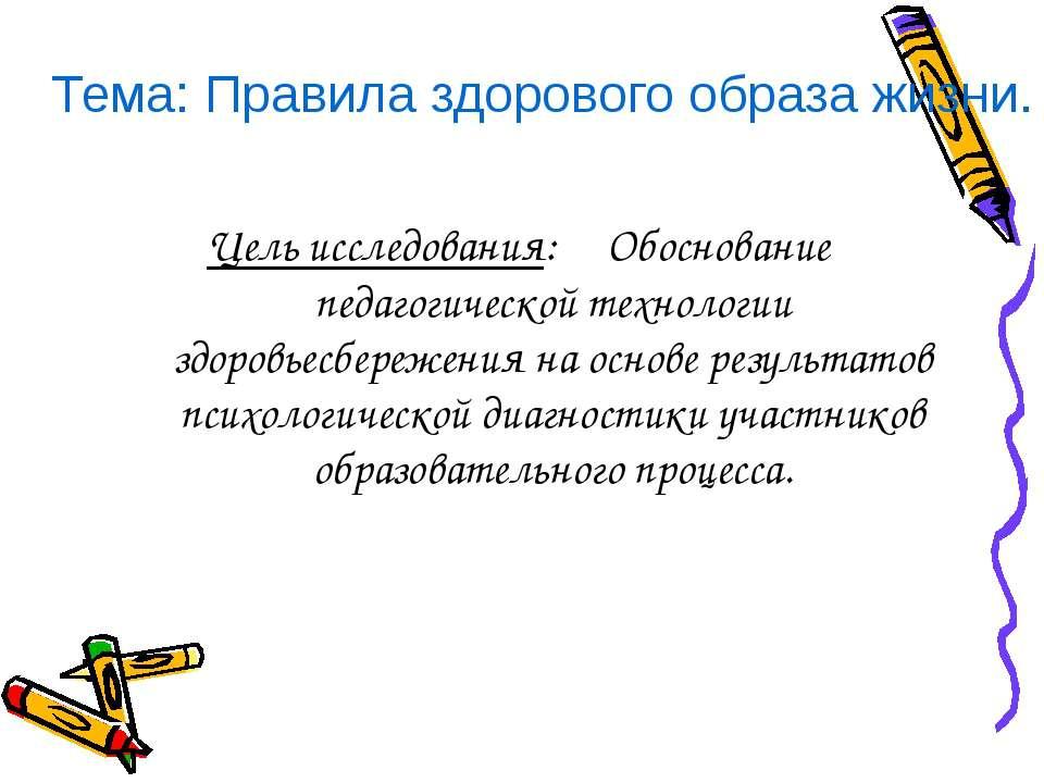 Цель исследования: Обоснование педагогической технологии здоровьесбережения н...