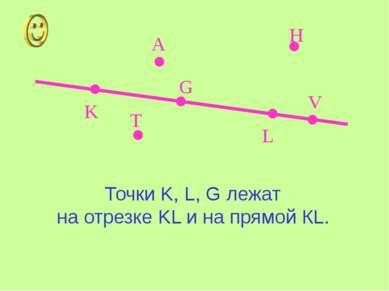 K L A V G H T Точки K, L, G лежат на отрезке KL и на прямой КL.