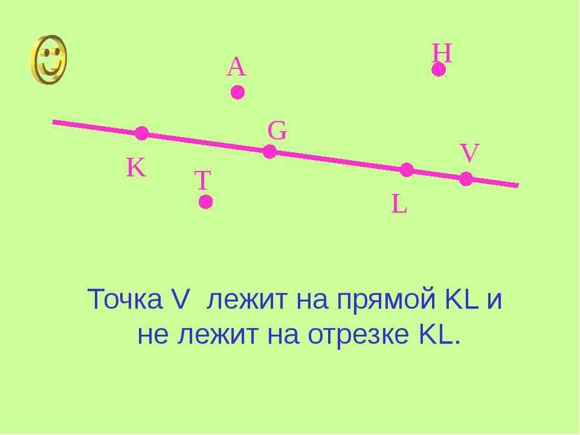 K L A V G H T Точка V лежит на прямой KL и не лежит на отрезке KL.