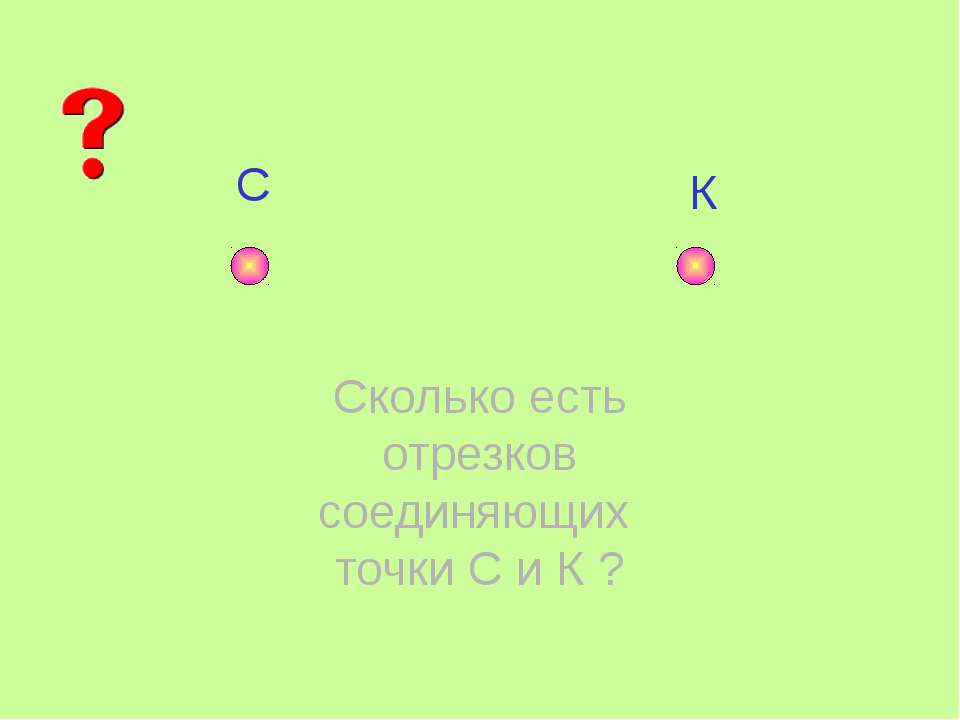 С К Сколько есть отрезков соединяющих точки С и К ?