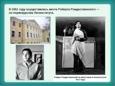 В 1951 году осуществилась мечта Роберта Рождественского — он первокурсник Лит...